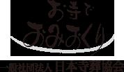 お寺でおみおくり 一般社団法人 日本寺葬協会
